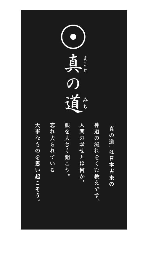 「真の道」は日本古来の神道の 流れをくむ教えです。 人と自然が共生する 平和な世界を祈ります。